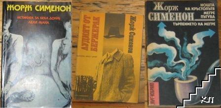 Жорж Сименон. Комплект от три книги