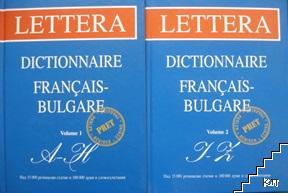 Dictionnaire Français-Bulgare. Vol. 1-2