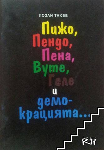 Пижо, Пендо, Пена, Вуте, Геле и демокрацията...