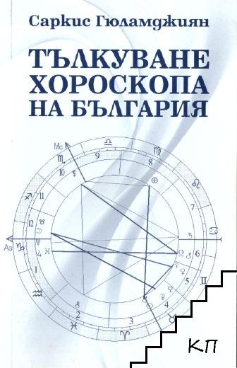 Тълкуване хороскопа на България