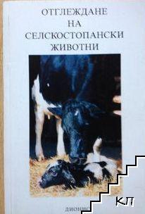 Отглеждане на селскостопански животни