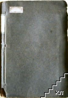 Престъплението на Силвестъръ Бонаръ / Умници / Жулиенъ Дарто / Стопанството на Шандоланъ