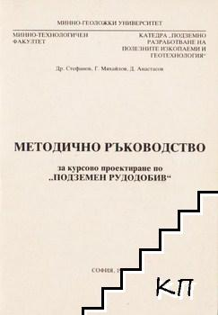 """Методично ръководство за курсово проектиране по """"Подземен рудодобив"""""""