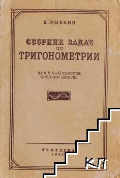 Сборник задач по тригонометрии для 8.-10. класс