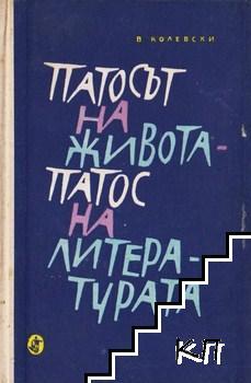 Патосът на живота - патос на литературата