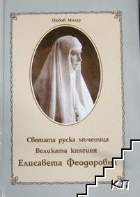 Светата руска мъченица Великата княгиня Елисавета Феодоровна