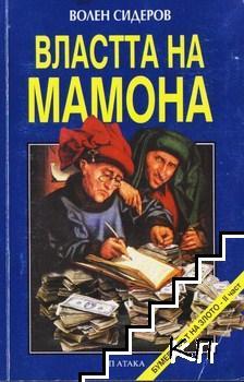 Властта на Мамона