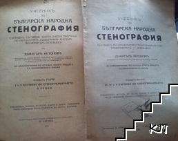 Учебник по българската народна стенография. Част 1-2