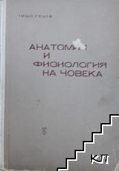 Анатомия и физиология на човека