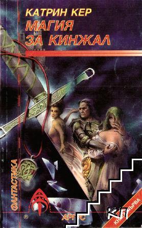 Магия за кинжал. Книга 1
