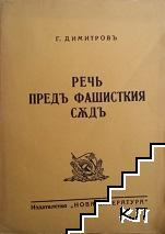 Речь пред фашисткия съдъ 16 декемврий 1933 год.