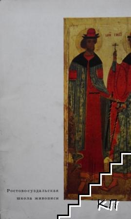 Ростово-суздальская школа живописи
