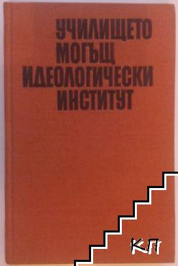 Училището - могъщ идеологически институт