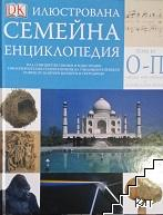 Илюстрована семейна енциклопедия. Том 10