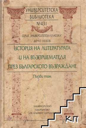 История на литературата и на възприемателя през Българското възраждане. Том 1