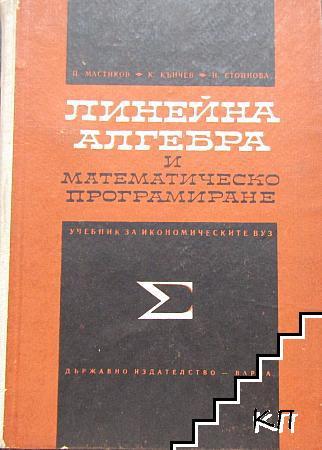 Линейна алгебра и математическо програмиране