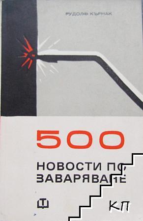 500 новости по заваряване