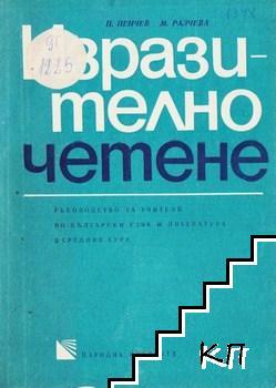 Изразително четене