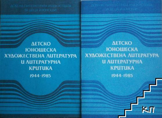 Детско-юношеска художествена литература и литературна критика 1944-1985. Том 1-2