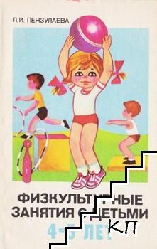 Физкультурные занятия с детьми 4-5 лет