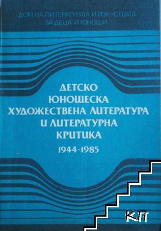 Детско-юношеска художествена литература и литературна критика 1944-1985. Том 1