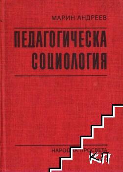 Педагогическа социология