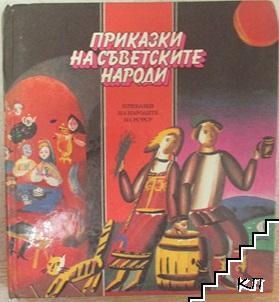 Приказки на съветските народи. Приказки на народите на РСФСР