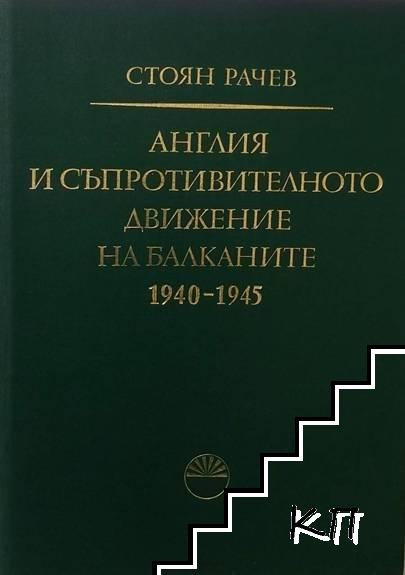 Англия и съпротивителното движение на Балканите 1940-1945