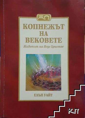 Копнежът на вековете / Великата борба