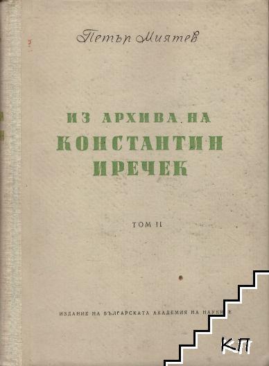 Из архива на Константин Иречек. Том 2: Преписка с българи