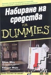 Набиране на средства for dummies