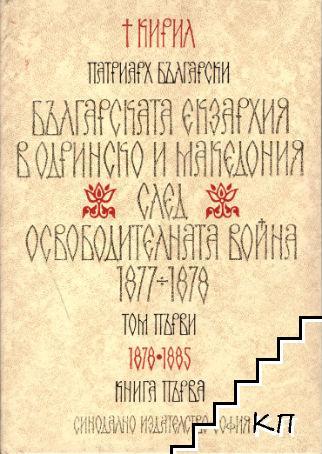 Българската екзархия в Одринско и Македония след Освободителната война 1877-1878. Том 1: 1878-1885. Книга 1
