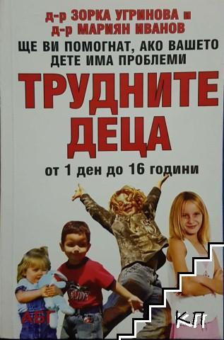 Трудните деца