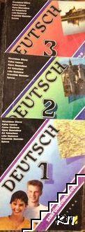 Немски език 1-3 / Deutsch 1-3