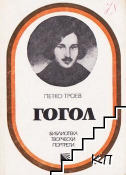 Гогол