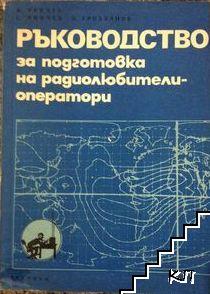 Ръководство за подготовка на радиолюбители-оператори