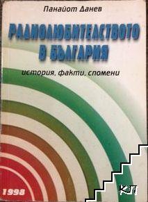 Радиолюбителството в България