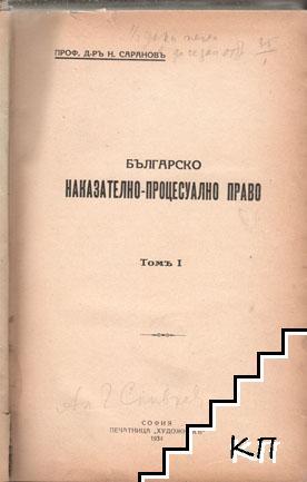 Българско наказателно-процесуално право. Томъ 1-2