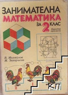 Занимателна математика за 2. клас