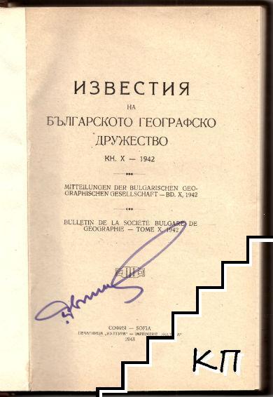 Известия на Българското географско дружество. Книга 10