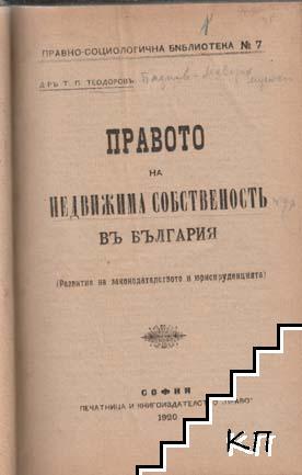 Правото на недвижима собственость въ България / Кратъкъ юридически речникъ / За продажбата и цесията / Упътване върху приложението на закона за привилегиите и ипотеките съ измененията му, въ връзка съ изменението на закона за нотариусите