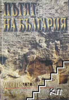 Пътят на България