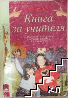 Книга за учителя за подготвителна група в детската градина и в училище