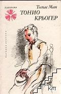 Тонио Крьогер