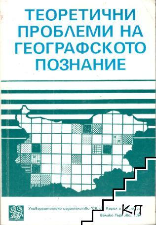 Теоретични проблеми на географското познание