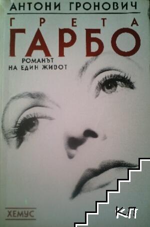 Грета Гарбо: Романът на един живот