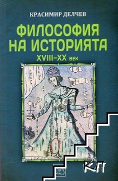 Философия на историята XVIII-XX в.