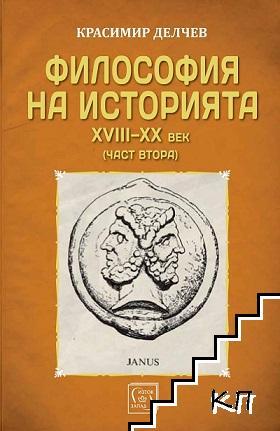 Философия на историята XVIII-XX век. Част 2