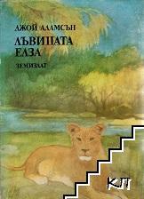 Лъвицата Елза