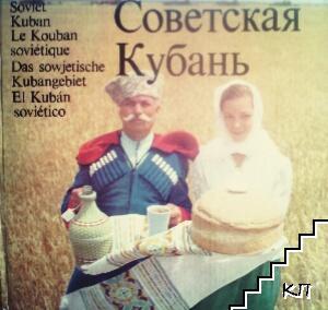 Советская Кубань